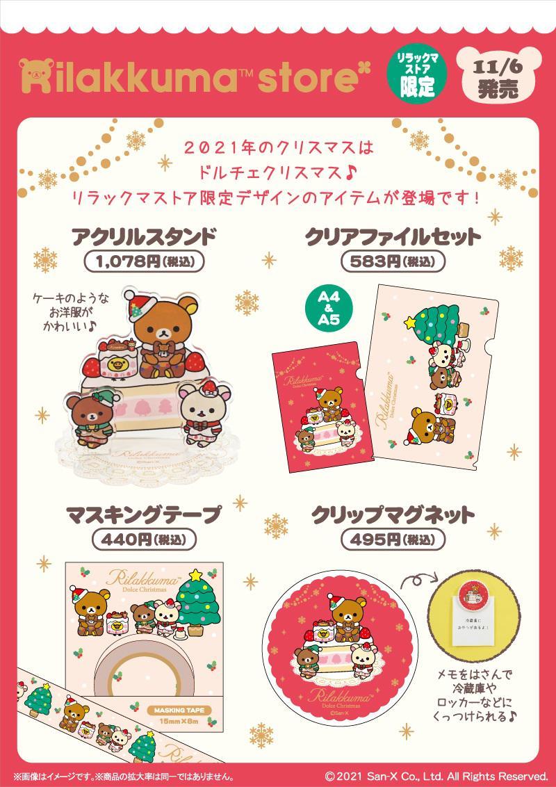 1015up_RKS_11gatsu_noveltyblog_christmas_pop.jpg
