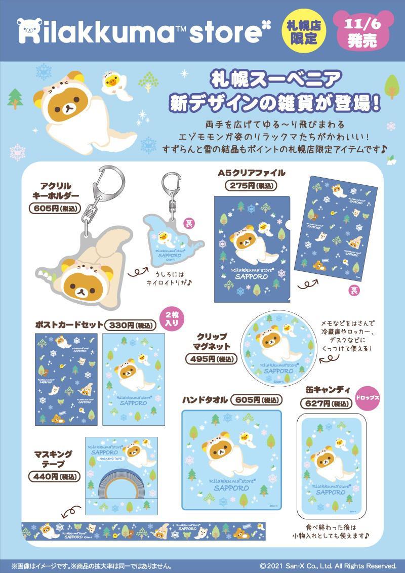 1015up_RKS_11gatsu_noveltyblog_sapporo_item_pop.jpg