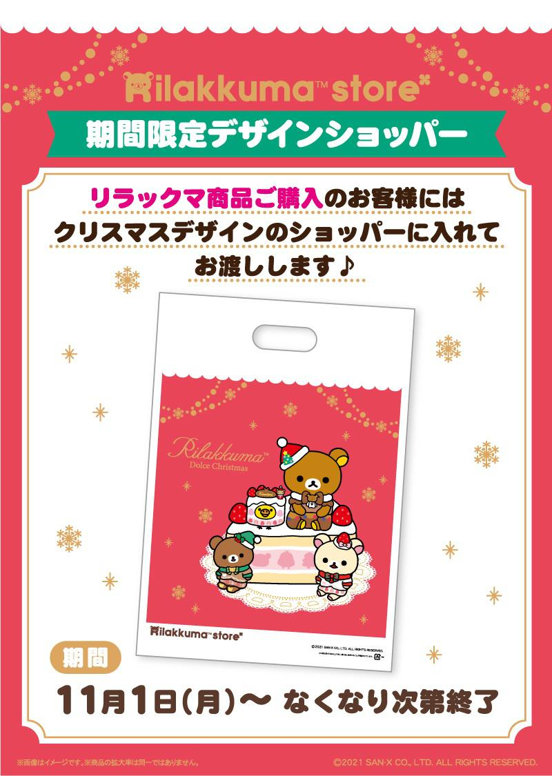 1015up_RKS_11gatsu_noveltyblog_shopper.jpg