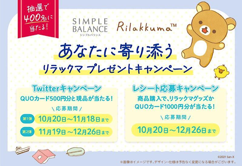 1020up_RK_utenaSimpleBlance_gazou2.JPG