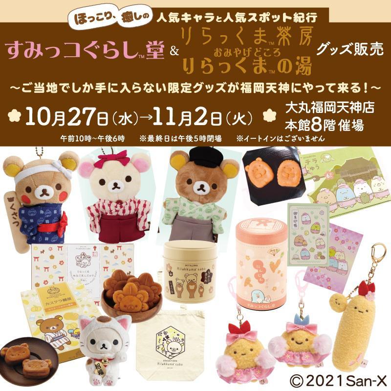 1026up_RK_SG_Terakoya_gazou001_blog.jpg