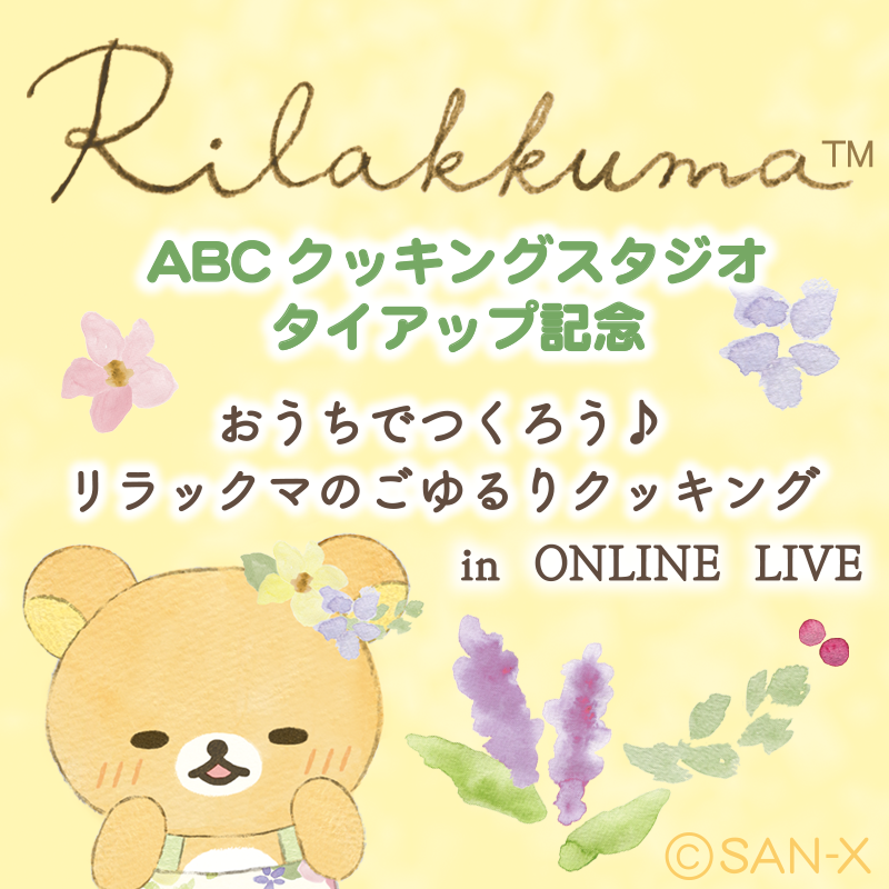 1029up_RK_ABCcooking_rk_banner_square_2_shusei.png