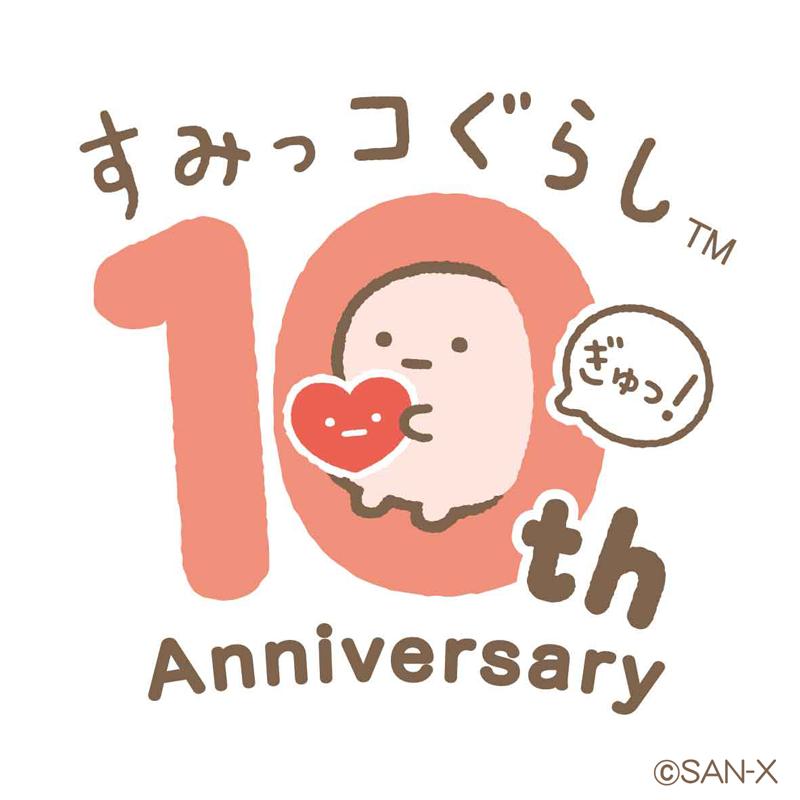 10th_logo_0910_sg10th_logo800.png
