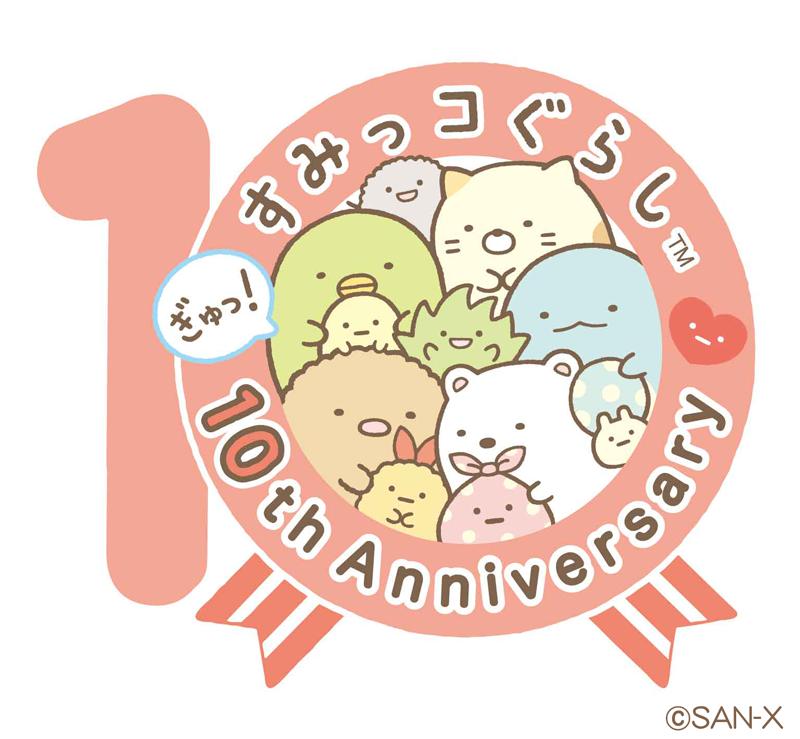 10th_logo_0910_sg10th_mark800.png