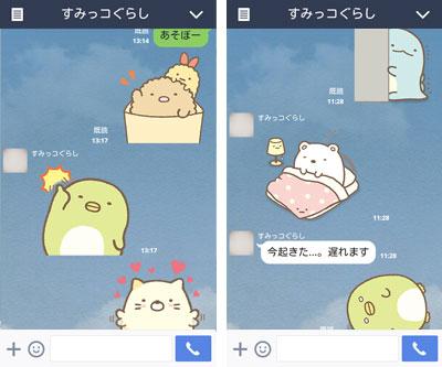 大好評!無料通話・無料メールアプリ「LINE」に、 「すみっコぐらし」の第2弾スタンプが登場しました!