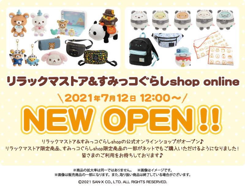 210708_onlineshop_open.jpg