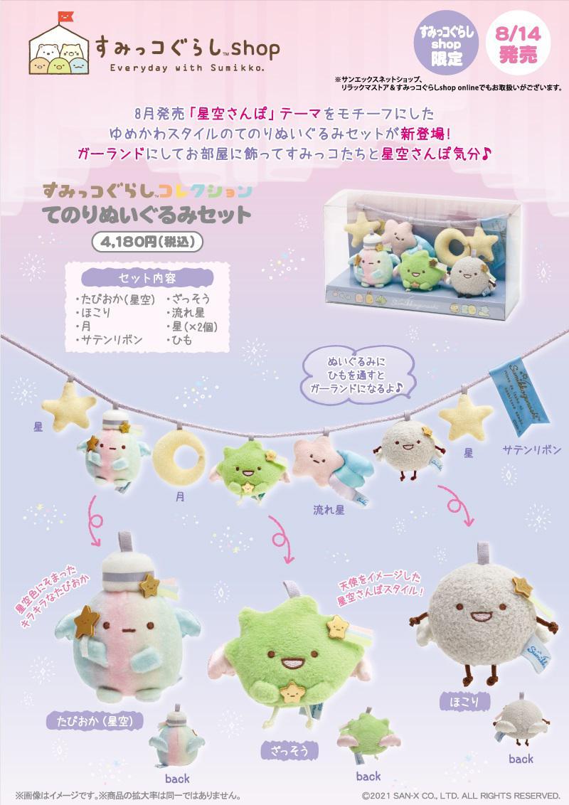 727up_SGSblog_8gatsu_novelty_hoshizora_pop.jpg