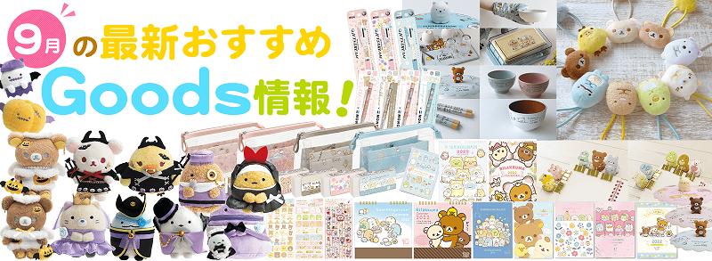 9gatsu_kokuchi_2021goods_info_pc.png