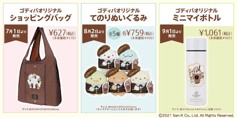 GODIVAxsumikko_blog_0616_1.jpg