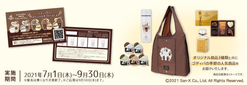 GODIVAxsumikko_blog_0616_2.jpg