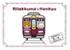 この春、リラックマと阪急電車がコラボします。