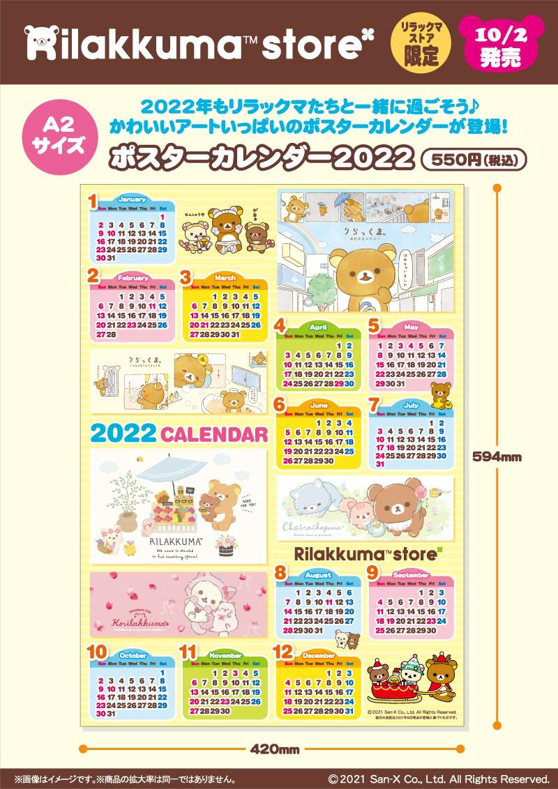 RKSblog_10gatsu_noveltyblog_calendar.jpg