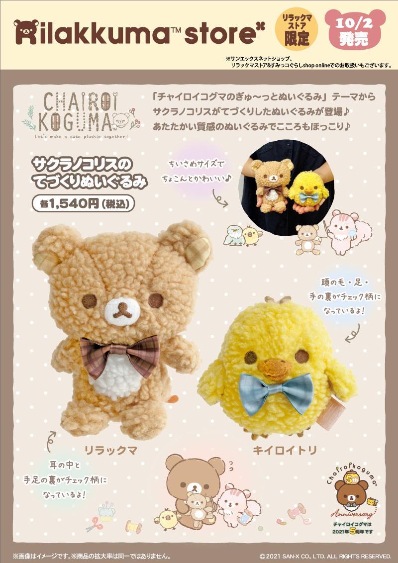 RKSblog_10gatsu_noveltyblog_nuigurumipop.jpg