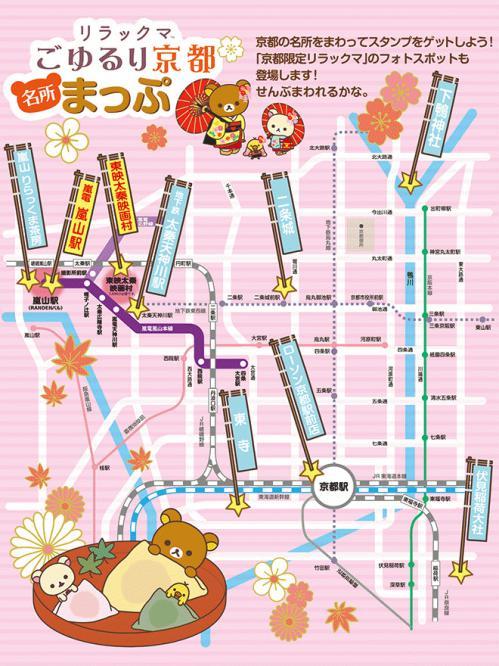 「リラックマごゆるり京都」スタンプラリー開催!