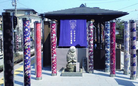 「リラックマごゆるり京都」嵐電嵐山駅に「リラックマごゆるり足湯」が登場♪