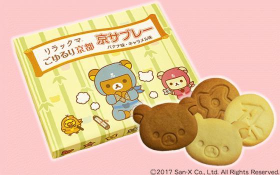 リラックマごゆるり京都♪コラボお菓子発売中です!