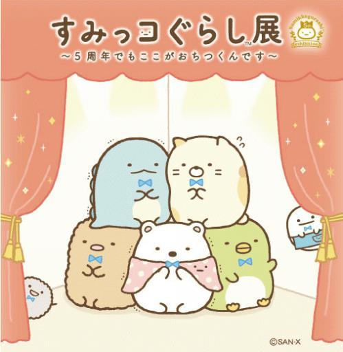 「すみっコぐらし展」が年末年始に広島県で開催決定!
