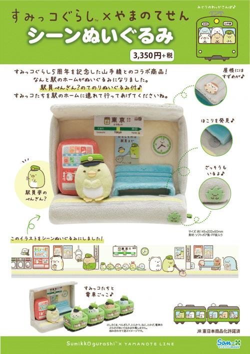 すみっコぐらしshop東京駅店で「すみっコぐらし×やまのてせん シーンぬいぐるみ」発売します!