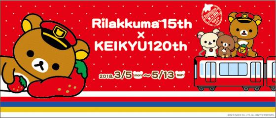 リラックマ15th×京急120th記念 リラックマ&京急 一緒にごゆるりお祝いキャンペーンのお知らせ