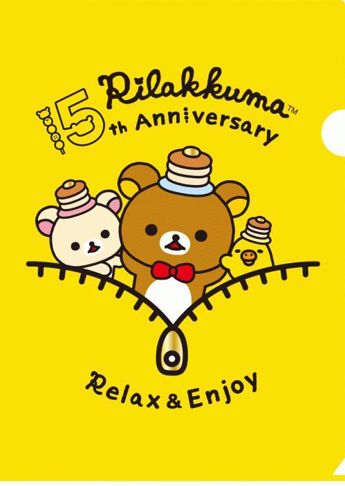 リラックマ「15周年記念クリアファイル」プレゼントキャンペーン!