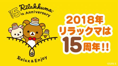 リラックマ15周年特設サイトオープン♪