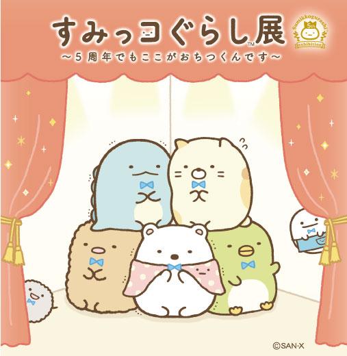 「すみっコぐらし展」が3月に奈良県で開催決定!