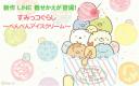 LINEに「すみっコぐらし〜ぺんぺんアイスクリーム〜」テーマの着せかえが新登場!