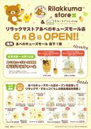 2018年6月8日(金)あべのキューズモールに「リラックマストア」OPEN!!