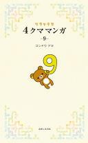 「リラックマ 4クママンガ9」が発売になります!