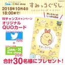 すみっコぐらしのQUOカード2,000円分が抽選で当たるキャンペーン実施中!