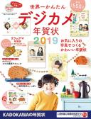 リラックマ&すみっコぐらしの年賀状デザインが収録された素材集、今年も出ました!