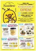 11月23日から東京駅一番街「いちばんプラザ」に初の「キイロイトリストア」が期間限定OPEN!!