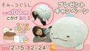 ナムコのネットクレーン「とるモ」ですみっコフェア開催!とかげ特大ぬいぐるみが当たるキャンペーンも!