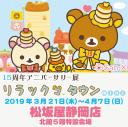 15周年アニバーサリー展 リラックマタウンへようこそ mini 3/21から松坂屋静岡店で開催☆