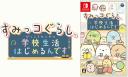 Nintendo Switch™️ソフト第3弾 「すみっコぐらし 学校生活はじめるんです」 体験版の配信がはじまりました!