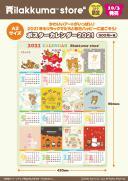 【リラックマストア限定】2021年ポスターカレンダーが登場!
