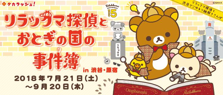 渋谷・原宿で、リラックマ探偵の謎解きゲームが夏に開催決定!