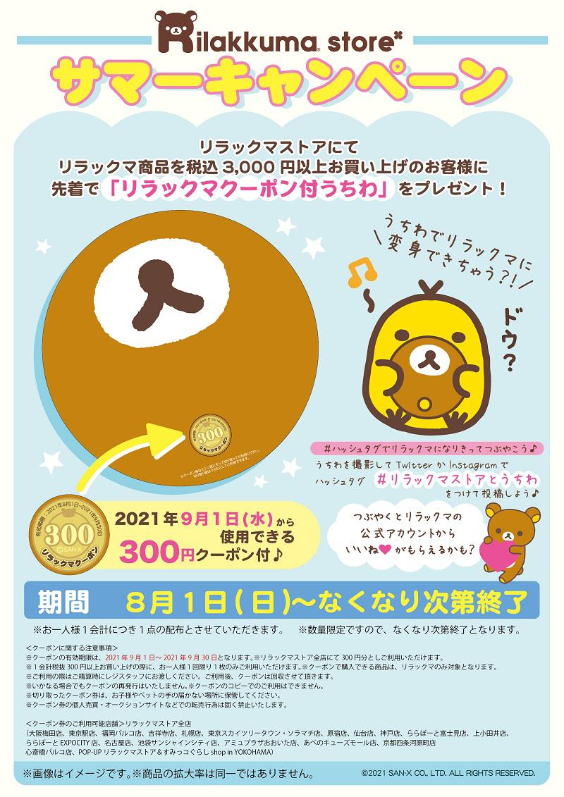 rk_uchiwa0719_a4.jpg