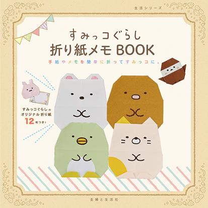 ハート 折り紙:折り紙 リラックマ 折り方-san-x.co.jp