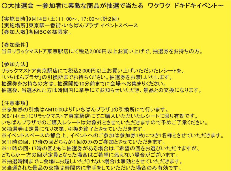 http://www.san-x.co.jp/manage/archive/tokyo_0914tyusen.jpg