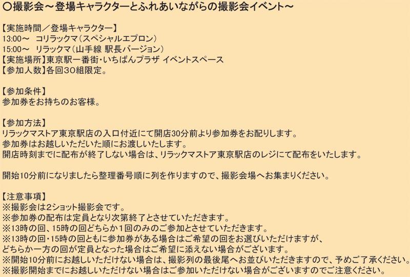 http://www.san-x.co.jp/manage/archive/tokyo_0915satuei.jpg