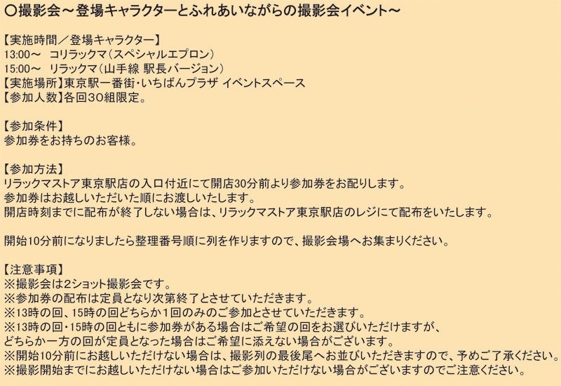 http://www.san-x.co.jp/manage/archive/tokyo_0916satuei.jpg