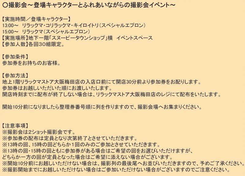 http://www.san-x.co.jp/manage/archive/umeda0914_satuei.jpg