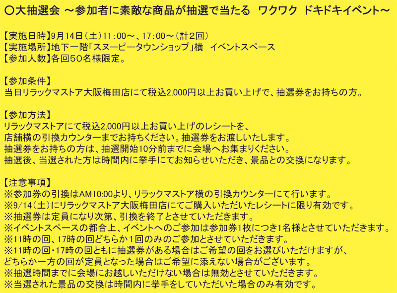 http://www.san-x.co.jp/manage/archive/umeda0914_tyusen.jpg