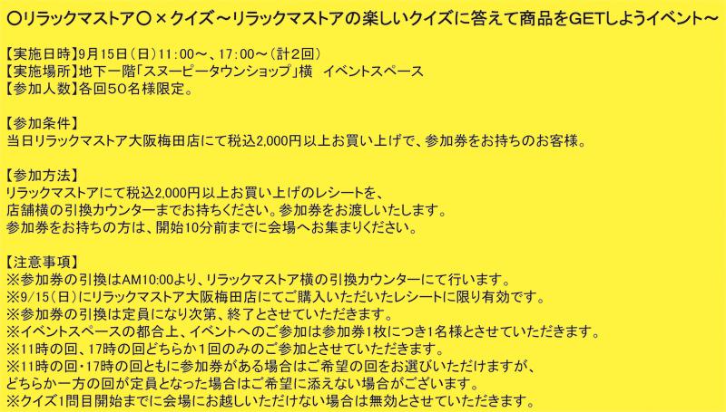 http://www.san-x.co.jp/manage/archive/umeda0915_quiz.jpg
