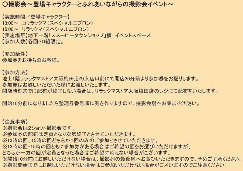 http://www.san-x.co.jp/manage/archive/umeda0915_satuei.jpg