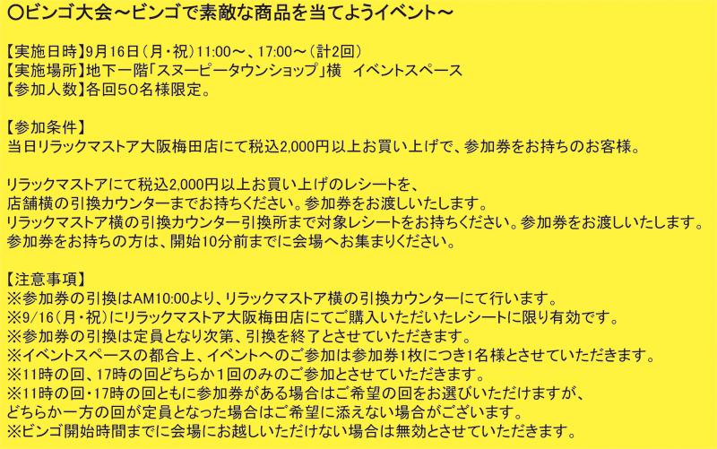http://www.san-x.co.jp/manage/archive/umeda0916_bingo.jpg
