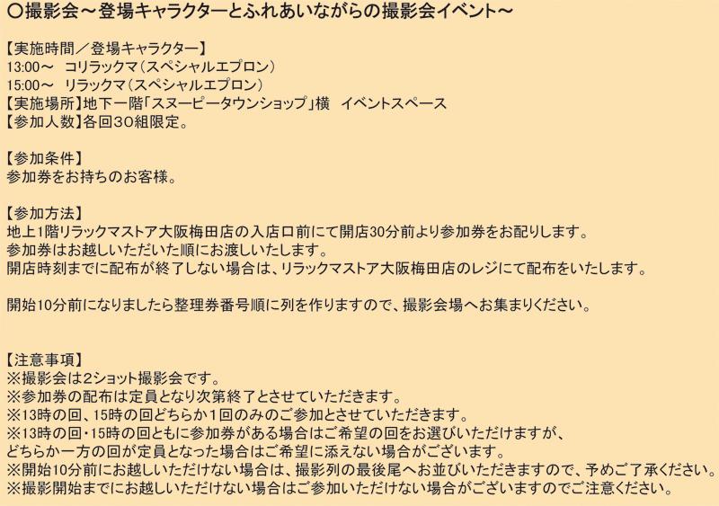 http://www.san-x.co.jp/manage/archive/umeda0916_satuei.jpg