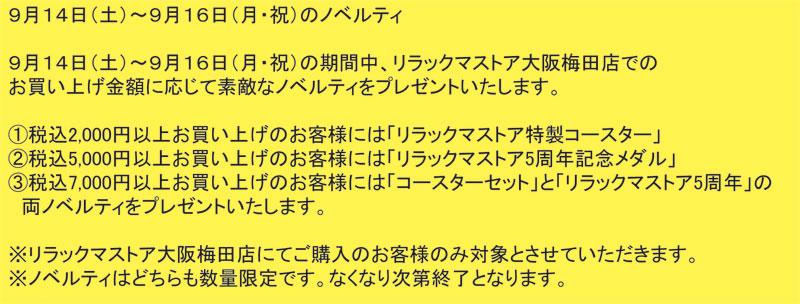 http://www.san-x.co.jp/manage/archive/umeda_novelty.jpg
