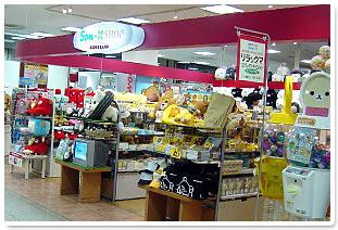 サンエックス 店舗